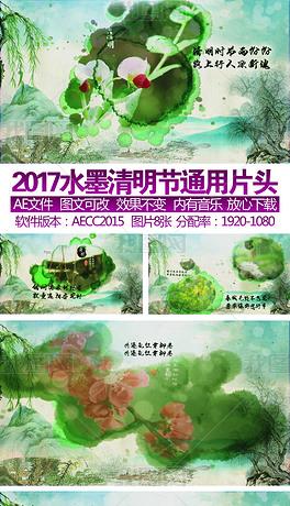 2017中国风水墨清明节通用片头