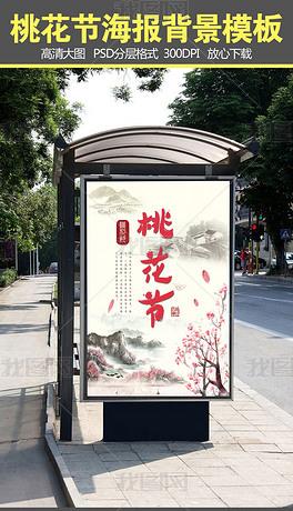 桃花节海报背景PSD模板