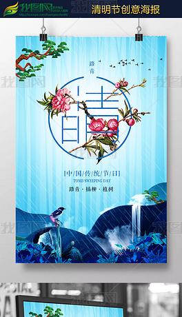 唯美清新清明节宣传海报