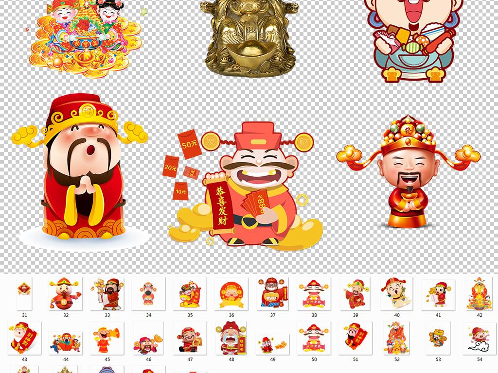卡通喜庆新年财神到财神爷png设计素材图片 高清模板下载 14.37MB ...