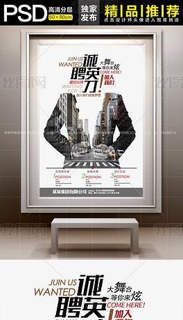 企业创意招聘海报模板