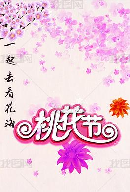 桃花节春天海报