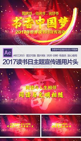 2017读书日主题粒子通用AE片头