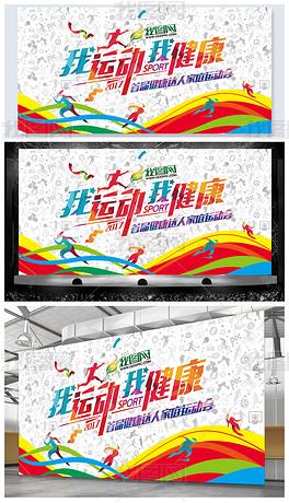 企业职工体育运动会背景海报