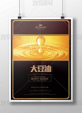 大豆油海报模板