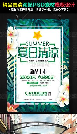 夏日新品上市促销宣传海报