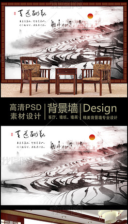 新中式手绘水墨山水国画梯田田园风光