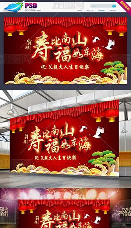 传统中国风寿宴背景展板PSD模板