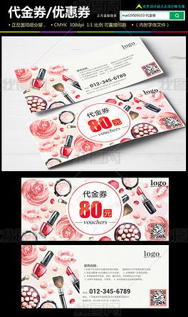 手绘水彩护肤品化妆品促销代金券优惠券模板