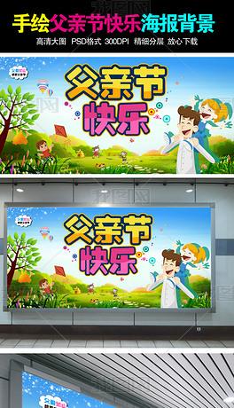 手绘父亲节快乐海报背景