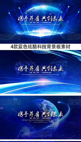 蓝色科技地球活动会议高峰会舞台背景板设计