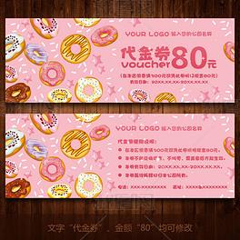 粉色可爱甜甜圈甜品店面包店糕点优惠券模板