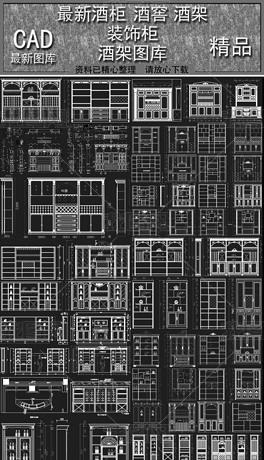 CAD图块整木家装2016酒柜装饰柜酒架cad施工图图库