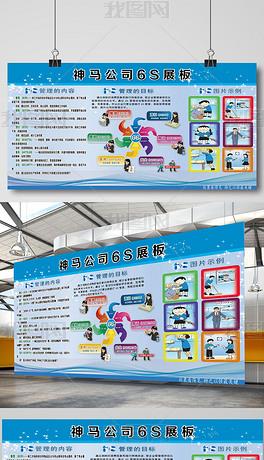企业6S管理文化展板企业口号企业标语
