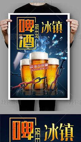 冰镇啤酒畅饮啤酒节宣传海报