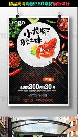 麻辣美味小龙虾美食海报psd模板