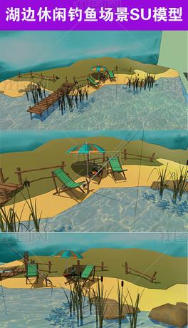 湖边休闲钓鱼垂钓场景SU模型