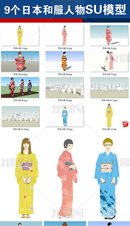 日本和服人物SU模型