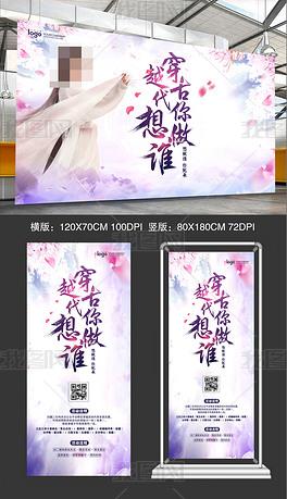 中国风穿越古代海报设计