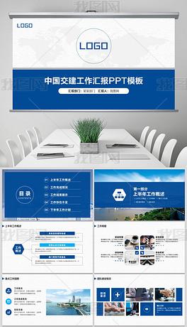 中国交建年中工作总结汇报PPT模板