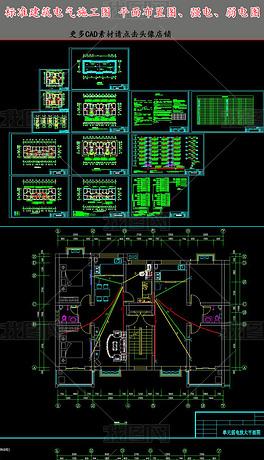 标准建筑电气施工图平面布置图、强电、弱电图