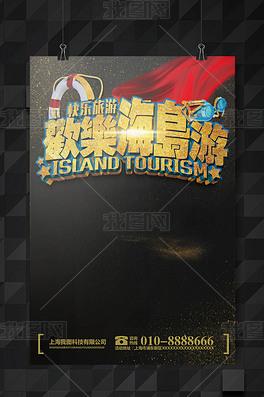 欢乐海岛游海报