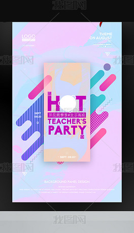 现代炫彩几何抽象欧美国外教师节宣传海报背景设计