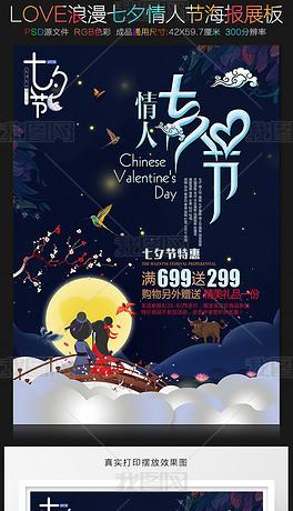 七夕情人节海报展板设计