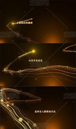 PR金色唯美粒子光线企业年会字幕时间轴线