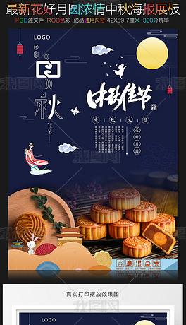 传统花好月圆中秋佳节海报设计