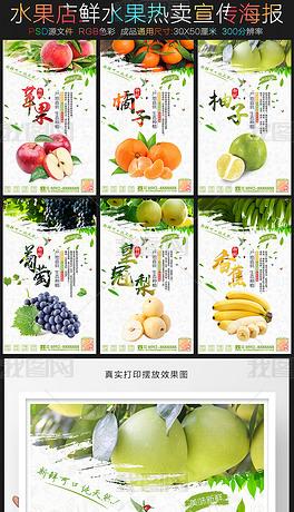 新鲜水果店水果海报宣传展板