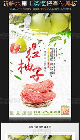 新鲜水果平和蜜柚柚子海报图片