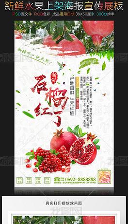 新鲜水果石榴海报宣传展板设计