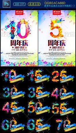 创意水彩周年庆活动海报展架设计