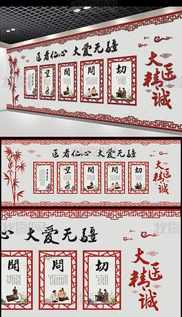 中式边框中医院医者仁心大爱无疆文化墙