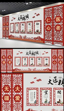 古典中式屏风传统中医大医精诚文化墙