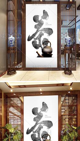 新中式茶室玄关背景墙壁纸壁画