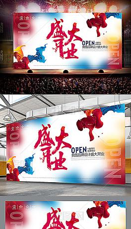 绚丽水彩盛大开业宣传开业促销海报展板模板素材
