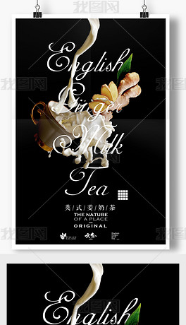 姜奶茶时尚奶茶海报设计