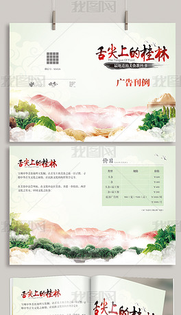 舌尖上的桂林美食画册封面