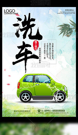 清新时尚洗车促销海报