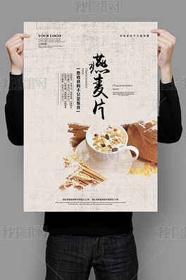 燕麦片海报模板