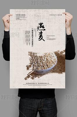 燕麦海报模板