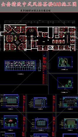 全套精致中式茶楼CAD施工图