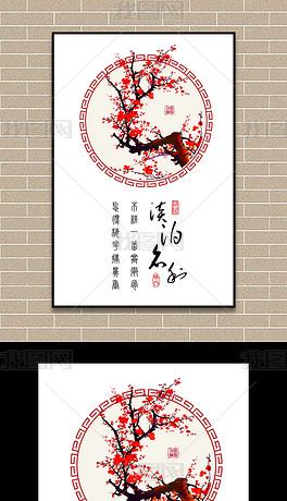 中式水墨梅花竖版挂画书房书店装饰画