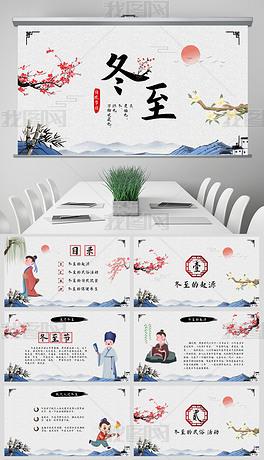 唯美中国风传统节日冬至节主题班会PPT