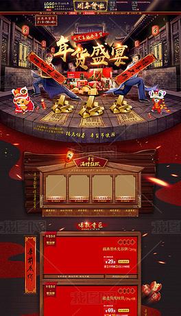 淘宝天猫年货节年货盛宴首页海报促销模板