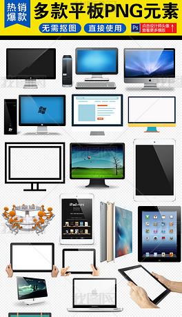 多款ipad平板台式电脑PNG素材