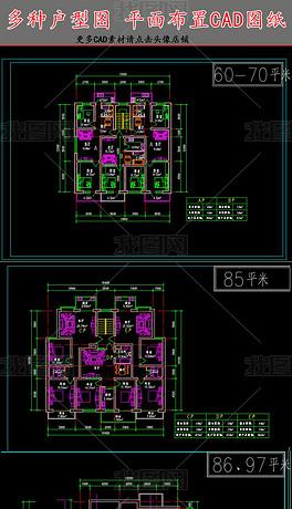 各种户型平面布置CAD图纸