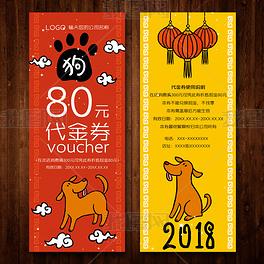 喜庆狗年元旦节春节除夕团拜宴代金券模板